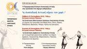 h-anatolikh-attikh-sernei-ton-xoro